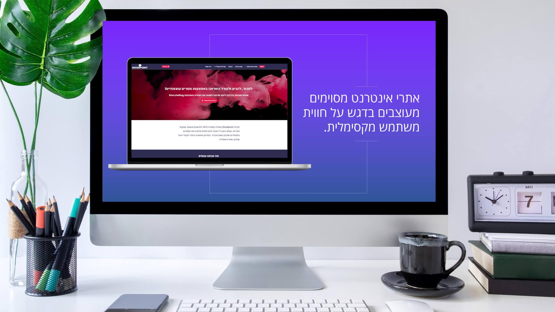מדריך וידאו: שימוש במוקאפים לצילומי מסך