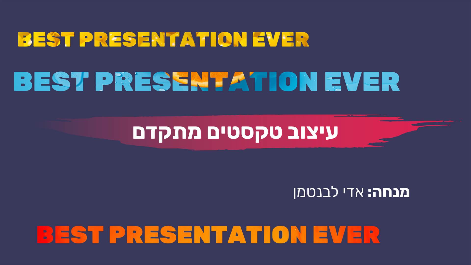 מדריך וידאו: עיצוב טקסטים מתקדם ב- PowerPoint