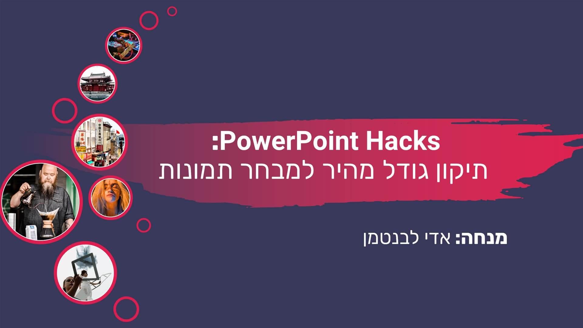 מדריך וידאו: עריכה מהירה של תמונות מרובות ב-PowerPoint