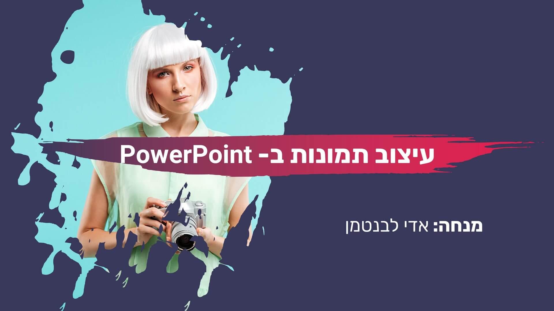 מדריך וידאו: עיצוב תמונות ב- PowerPoint